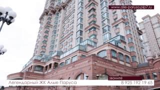 видео Элитные квартиры в Москве