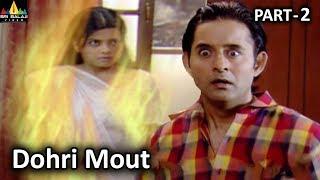Horror Crime Story Dohri Mout Part - 2 | Aatma Ki Khaniyan | Sri Balaji Video