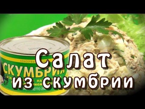 Салат с рыбой ★ консервированная скумбрия