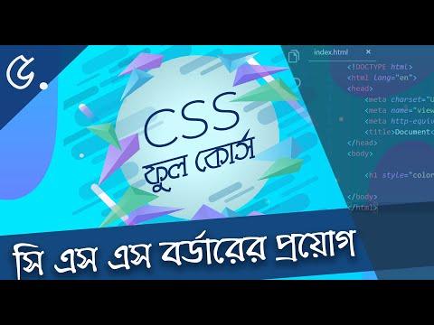 5. Bangla CSS Tutorial More Border | বাংলা সি এস - বর্ডার thumbnail