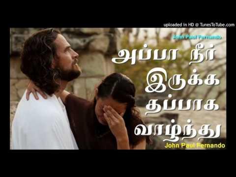 TAMIL LENT SONGS-Appa Neer Irukka