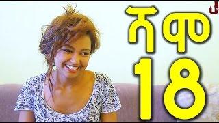Video Ethiopia: Shamo ሻሞ TV Drama Series - Part 18 download MP3, 3GP, MP4, WEBM, AVI, FLV Januari 2018