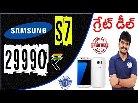 Samsung Galaxy S7 Great Deal ll in telugu ll