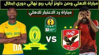 موعد مباراة الأهلي وصن داونز والقنوات المفتوحة في أياب ربع نهائي دوري ابطال افريقيا