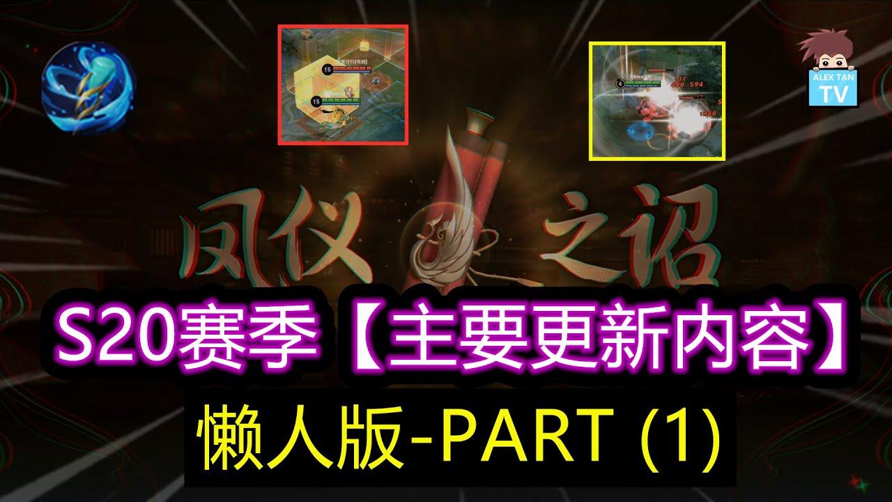 S20赛季主要更新内容-懒人版 PART (1)【王者荣耀】