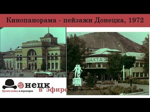 Кинопанорама   пейзажи Донецка 1972