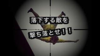 【Bullet Forceネタ動画】落ちてくる奴を撃ち落とせ!