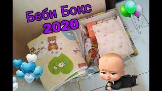 Беби Бокс Весна 2020 | Украина | Обзор | Пакунок малюка