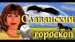 Славянский гороскоп, тотемные животные