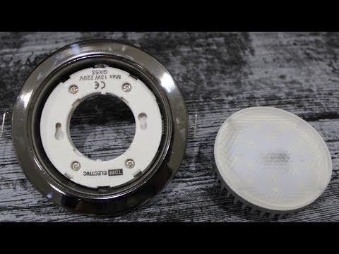Как выбрать точечные светильники GX53