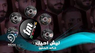 خالد الحنين - ليش اني احبك (حصرياً)   2020  (Khalid Al Haneen - Leish Ani Ahbak (Exclusive