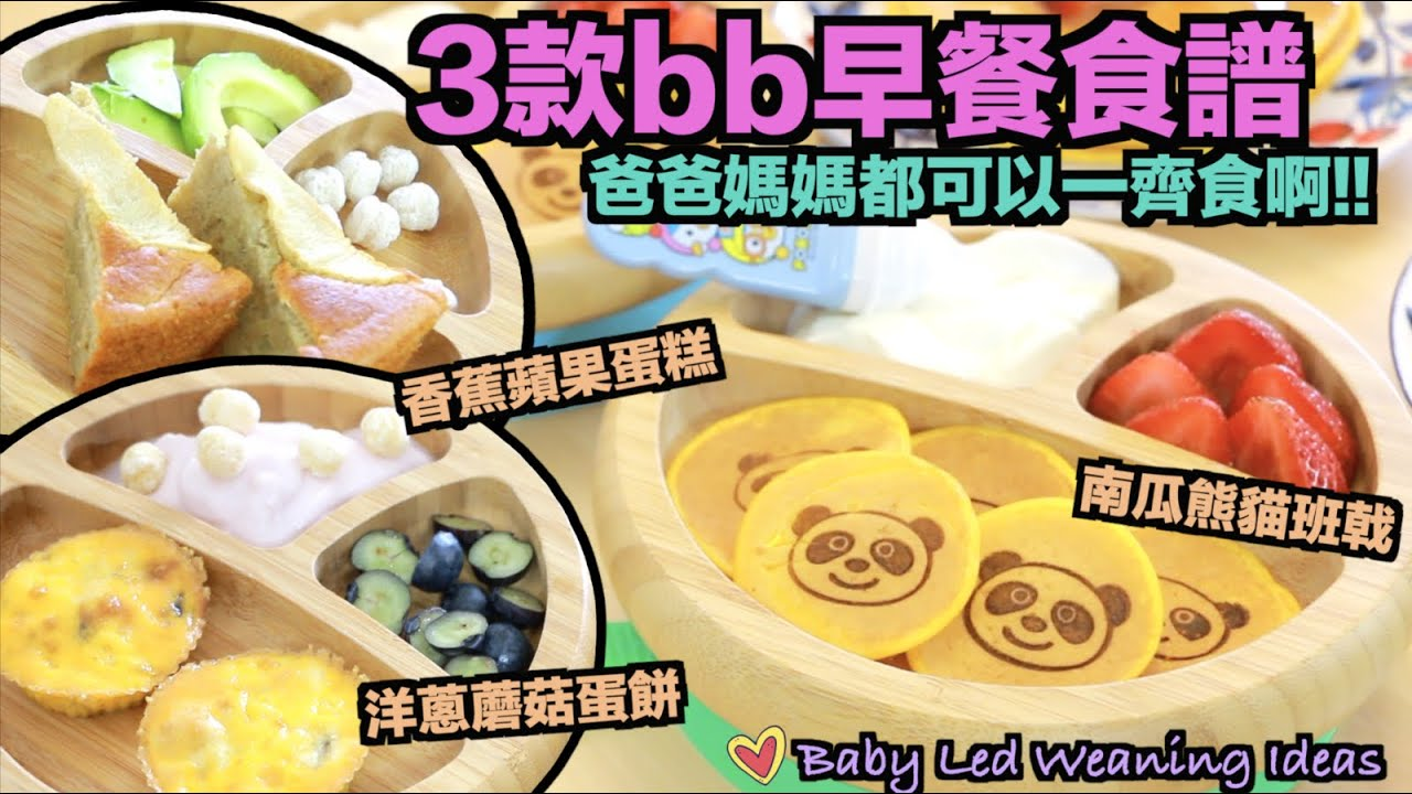 魏太太廚房: 可以同BB一齊食嘅3款早餐 ♡ 簡單好味又健康!! 入廚新手都100%成功啊!!! ♡ BLW Breakfast Ideas | Bithia Lam〖中字〗