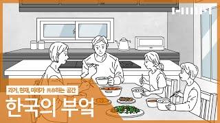 [한샘] 한국의 부엌