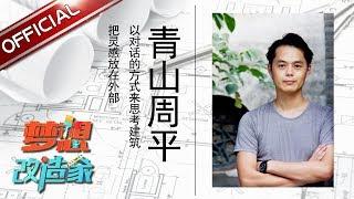 《梦想改造家》第四季宣传篇:坚持初心 第四季八月不见不散【东方卫视官方高清】