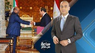 برنامج ساعة من مصر | قمة مصرية سودانية في قصر الاتحادية | حلقة 2018.3.19