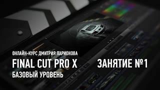Apple Final Cut Pro X. Базовый уровень. Занятие №1. Дмитрий Ларионов