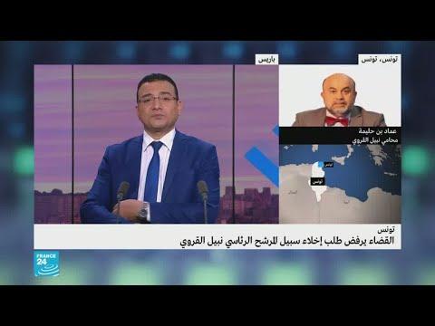 تونس..محامي نبيل القروي يفسر مسألة عدم الإفراج عن موكله  - نشر قبل 4 ساعة