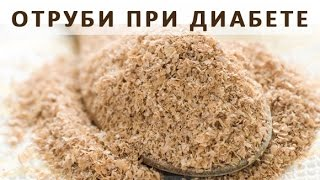Чем полезны отруби при сахарном диабете
