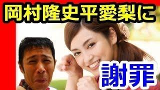ナインティナインの岡村隆史が女優でタレントの平愛梨について「潔癖、...