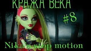 Stop motion monster high# Кража века 8.