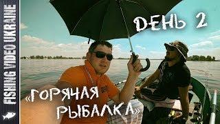 """Фидерная рыбалка с лодки. День 2: """"Горячая рыбалка""""   FishingVideoUkraine"""