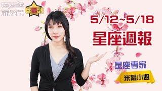 5/12~5/18星座週報 | 2019 蒲公英職星觀 X 米薩小姐