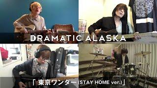 ドラマチックアラスカ「東京ワンダー (STAY HOME ver.)」
