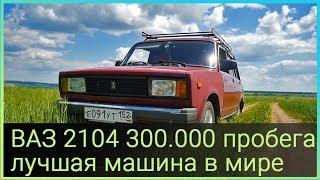 ВАЗ 2104 Пробег 300.000 км Лучшая Машина В МИРЕ