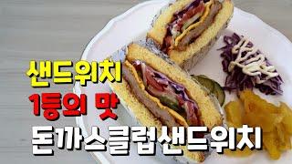 아이들간식 수제돈까스로 만든 맛있는 돈까스클럽샌드위치(…