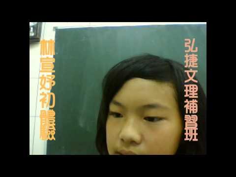 林宣妤首次錄影,表現特優。