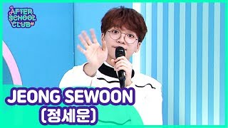 [After School Club] JEONG SEWOON(정세운) is back with his new song 'When it rains' ! _ Full Episode