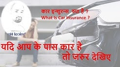 What is Car Insurance Policy | General Insurance | In Hindi