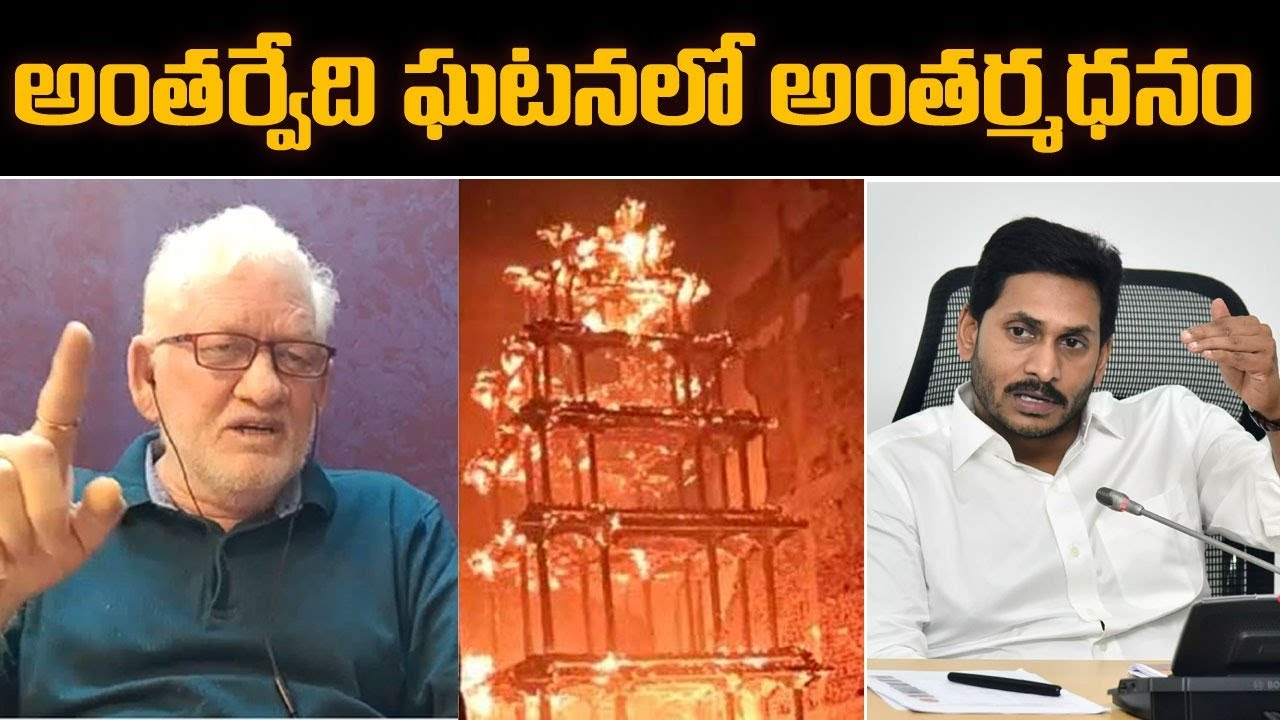Antarvedi Fire Incident analysis by CA Nagarjuna Reddy