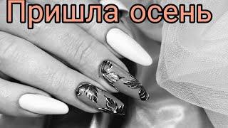 Все просто Залипательный дизайн ногтей на осень 2020 гель лак маникюр коррекция ногтей nail art