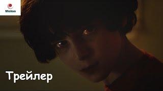 Инкарнация - Русский Трейлер (2016)