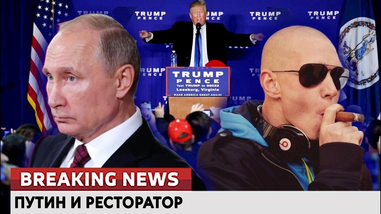 Путин и Ресторатор. Ломаные новости от 05.06.18