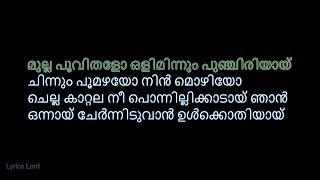 മുല്ല പൂവിതളോ LYRICS (Abrahaminte Santhathikal) Mulla Poovithalo Song With Malayalam Lyrics
