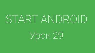 Урок 29. Вызов второго Activity с возвращением данных | Уроки Android Studio