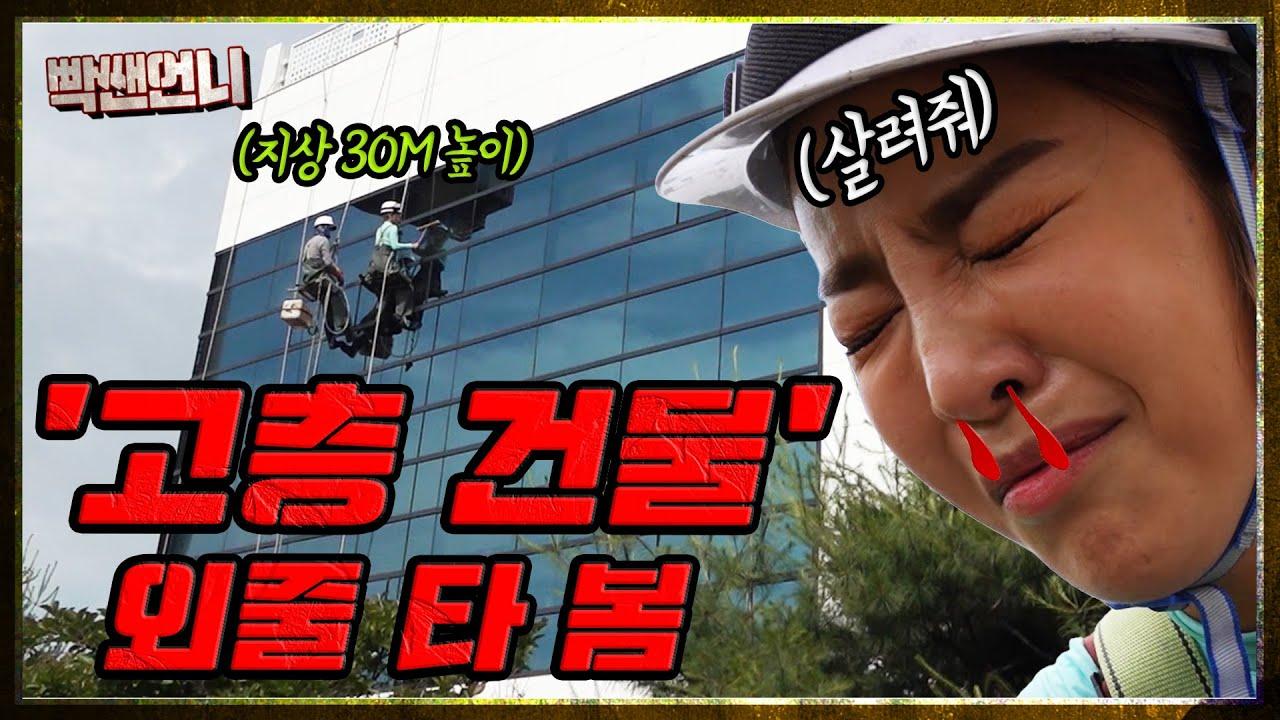 🎀빡쌘 언니🏏  (탈)MBC기자 '박새암' 외줄에 매달린 사연은?
