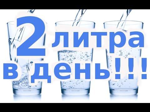 2 литра воды в день отзывы для похудения
