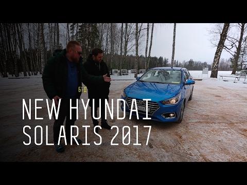 УБИЙЦА АВТОВАЗа NEW HYUNDAI SOLARIS 2017 ПЕРВЫЙ ДОРОЖНЫЙ ТЕСТ