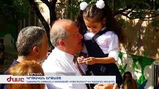 ՀՀ նախագահն այցելել է «Մխիթար Սեբաստացի» կրթահամալիր և «Դասարան» կենտրոն