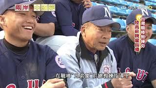 2019.04.28兩岸中國夢/「陸漂」的棒球菁英 兩岸聯手「進軍奧運」