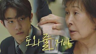 """""""혜자(Kim Hye Ja)가 도와줄 거야!"""" 불쌍한 남주혁(Nam Joo Hyuk)을 향한 다짐 (언제 온대요?) 눈이 부시게(Dazzling) 7회"""