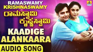Kannige Kaadige Alankaara | Ramaswamy Krishnaswamy | Rajesh | Hamsalekha | Mohan | Jhankar Music