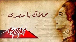 Mahlak Ya Masry - Umm Kulthum محلاك يا مصرى - ام كلثوم