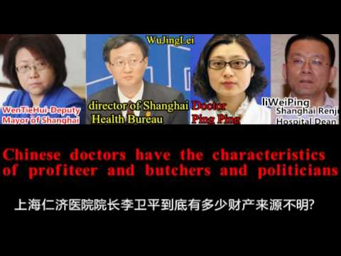 S.O.S!German Chancellor Angela Dorothea Merkel, please save me! Help!!Chinese medical corruption!