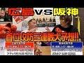 inning14 激突‼︎広島vs阪神首位攻防3連戦大予想SP‼︎