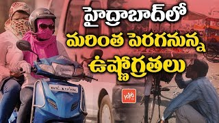 Heavy Temperature in Hyderabad Today | Telangana  | Weather Forecast | YOYO TV Channel