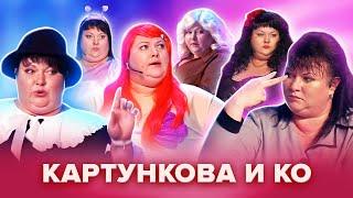КВН Картункова и КО Популярные сценки Сборник первый